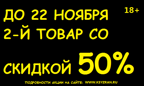 До 22 ноября скидка в магазине для взрослых Клубничка Сызрань скидка 50% на второй товар