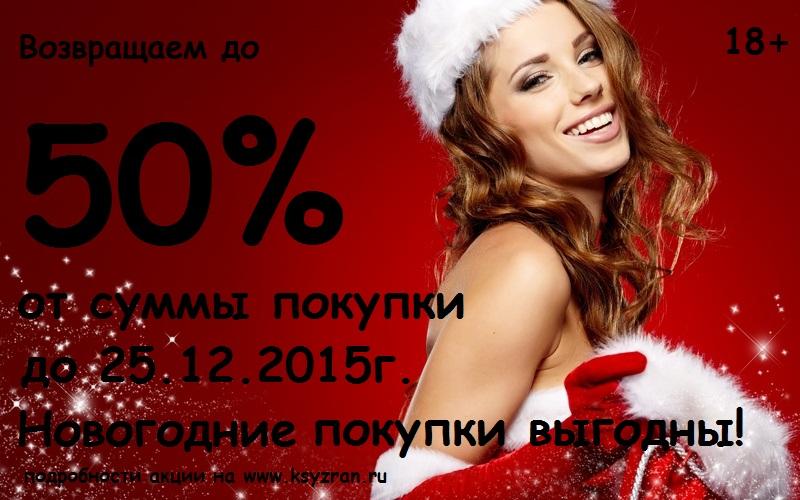 Подарки выгодно до 25 декабря Клубничка в Сызрани возвращает до 50% от суммы покупки