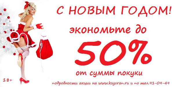 Экономьте до 50% в Новогодние праздники в секс-шопе Клубнчика Сызрань