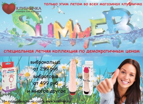 Специальные цены на летнюю коллекцию секс-игрушек в Сызрани