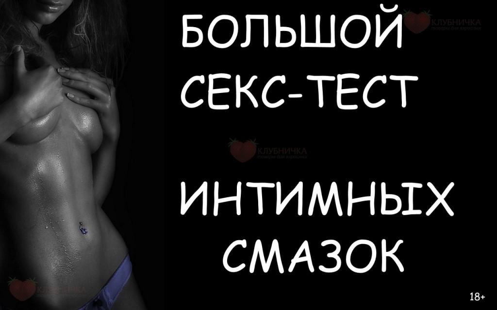 Тест интимных смазок в Сызрани