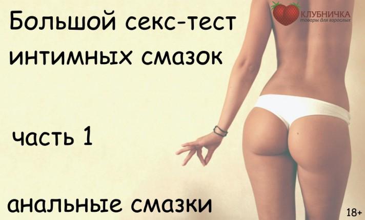 На пройти интимное здоровье тест