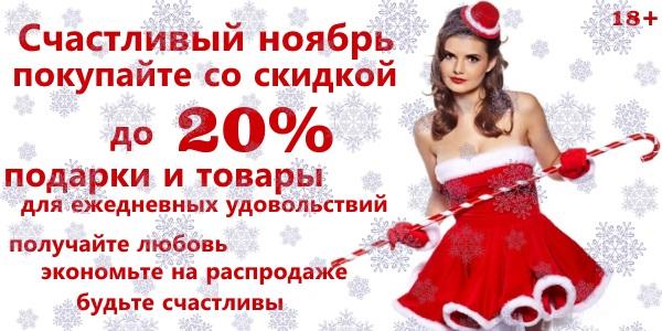 Счастливый ноябрь - скидки 10% и 20% в Сызрани.
