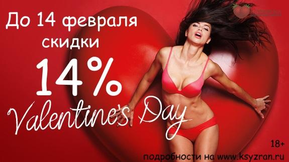 День Всех Влюбленных со скидками в Сызрани