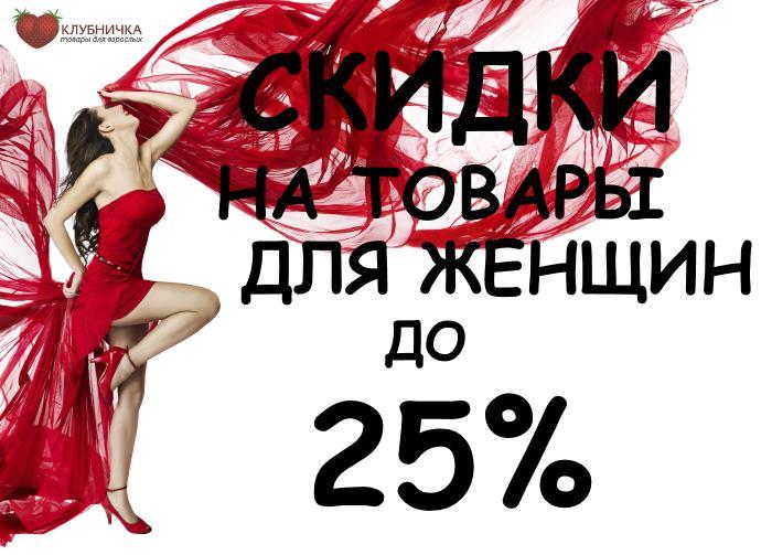 Покупайте подарки к 8 марта со скидкой 15%, 20% и 25%