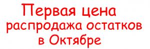 """До конца октября можно купить остатки товара акции """"Первая цена"""""""