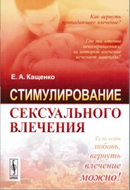 """Книга """"Стимулирование сексуального влечения"""". Кащенко Е.А."""