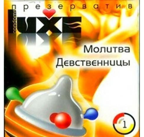 Презерватив Luxe Молитва девственницы №1