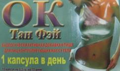 ОК-Танфэй (для похудения) 10 капсул БАД
