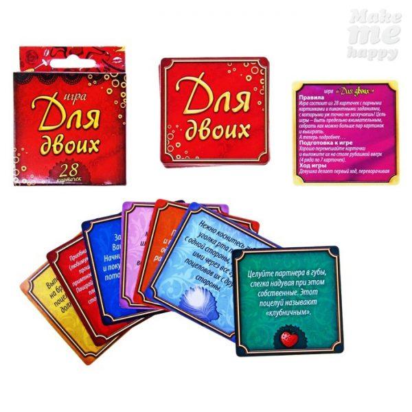 """Игра с карточками """"Для двоих"""""""