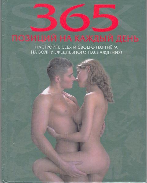 Книга Секс 365 позиций на каждый день