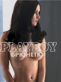 Playboy. Брюнетки