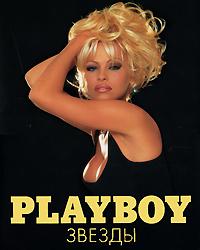 Книга Playboy. Звезды