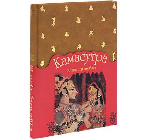 Книга Камасутра Эликсир любви .