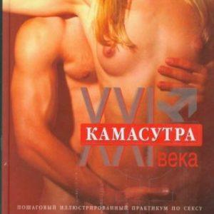 Книга Камасутра ХХ1 век Исчерпывающее пособие/Куропаткина