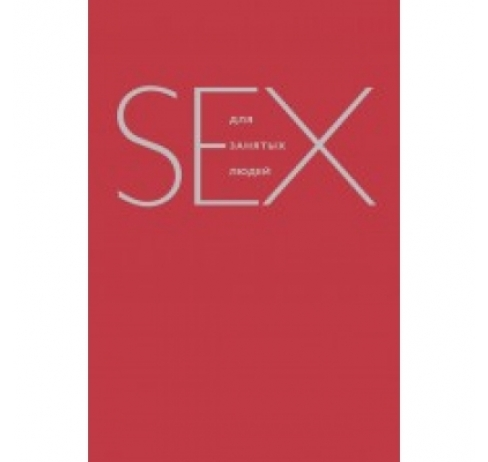 "Книга ""Секс для занятых людей"". Дабберли Э."