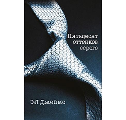 Shades-of-Grey Книга пятьдесят оттенков серого. Джеймс Э.