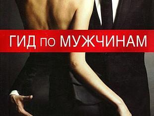 """Книга """"Гид по мужчинам"""". Жур де Б."""