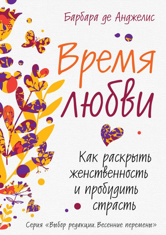 """Книга """"Время любви. Как раскрыть женственность и пробудить страсть"""". А"""