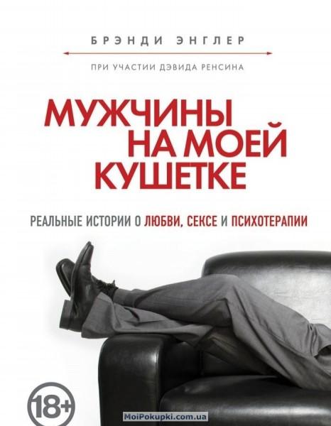 "Книга ""Мужчины на моей кушетке"". Энглер Б."