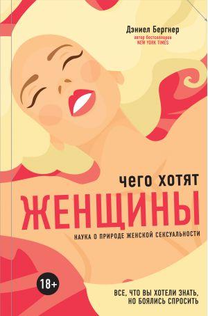 """Книга """"Чего хотят женщины? Наука о природе женской сексуальности"""". Бер"""