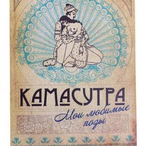 Ежедневник Камасутра