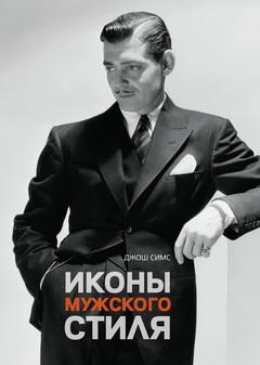 """Книга """"Иконы мужского стиля"""", 192 стр"""