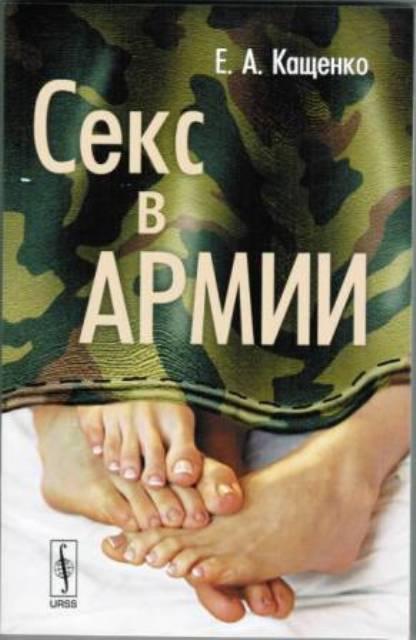 """Книга """"Секс в армии"""". Кащенко Е.А."""