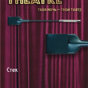 СтекTOYFA Theatre кожанный чёрный.44 см