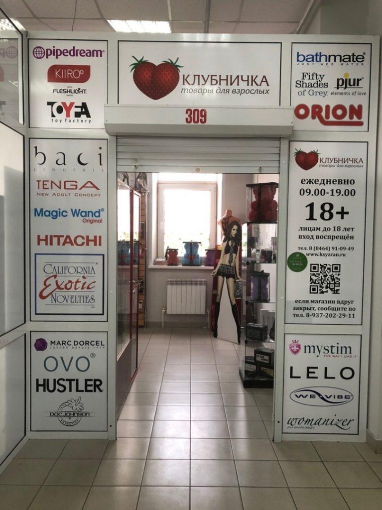 Магазин Клубничка, ТЦ Москва 3 этаж, г. Сызрань