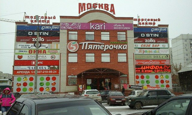 ТЦ Москва г. Сызрань