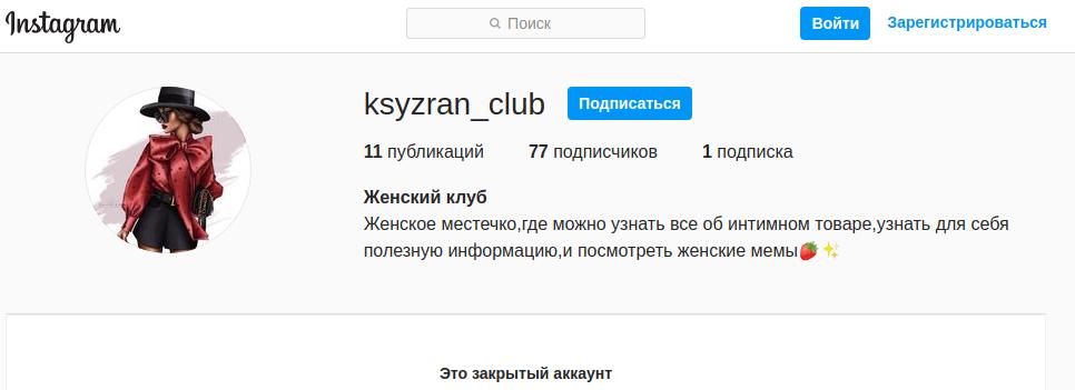 Закрытый женский инста-клуб